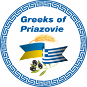 greeks-of-priazovie-etalon